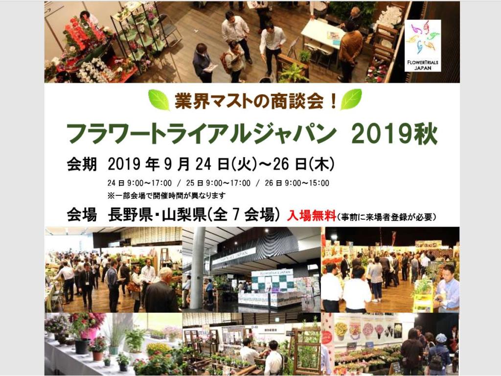 フラワートライアルジャパン2019秋